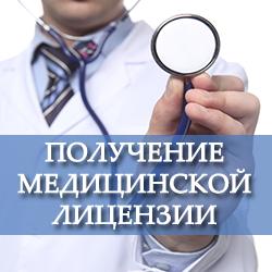 Помощь в получении лицензии на медицинскую практику