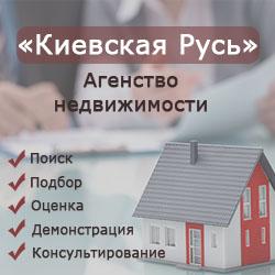 Агентство недвижимости Киевская Русь